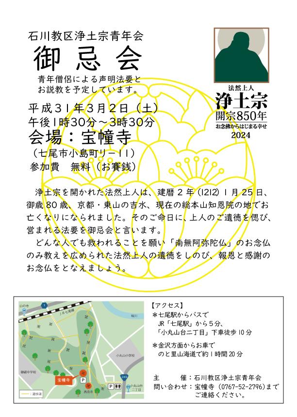 190108案_浄青御忌01
